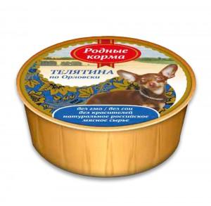 Телятина поОрловски длясобак 125 грамм