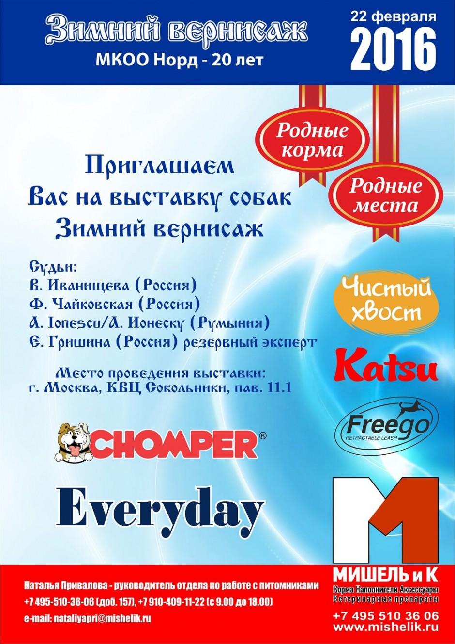 zimniy-vernisage (1)