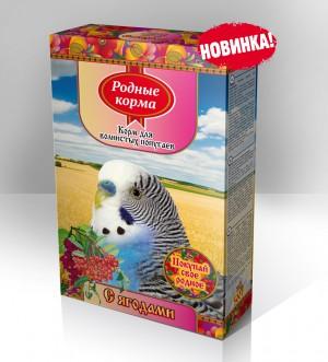 Корм «родные корма» дляволнистых попугаев «с ягодами»