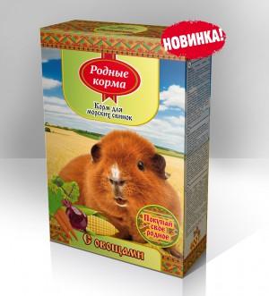 Корм родные корма дляморских свинок «с овощами»