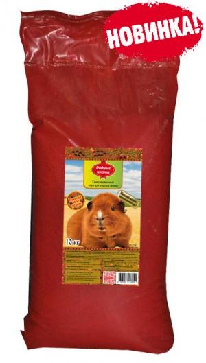 Комбикорм Родные корма дляморских свинок, 10 кг