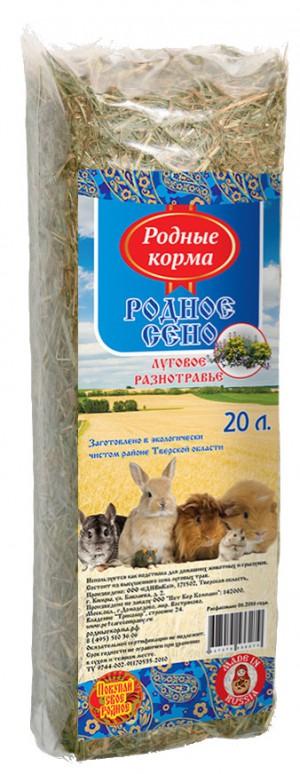 Родное сено луговое разнотравье, 20 л