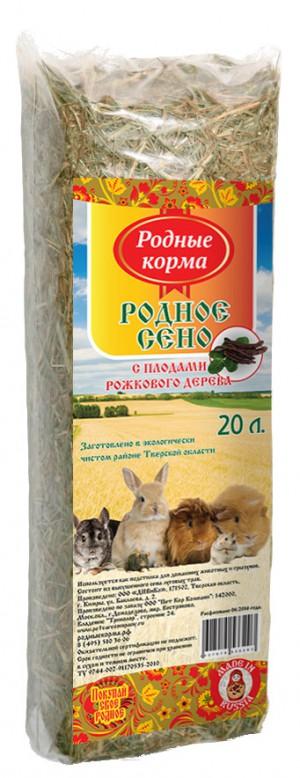 Родное сено длягрызунов «с плодами рожкового дерева», 20 л