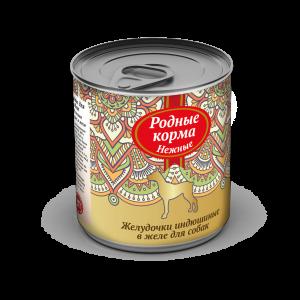 Родные корма «Нежные» длясобак «Желудочки индейки», 240 гр