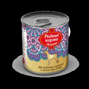 Родные корма «Нежные» длясобак «Желудочки куриные», 240 гр