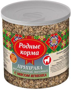 Приправа РОДНЫЕ КОРМА, рубец говяжий молотый смясом ягненка, вбанке, 50 гр