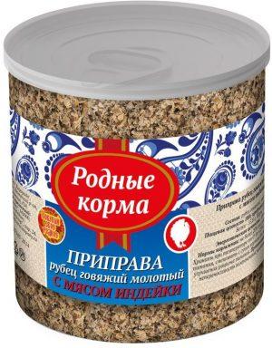 Приправа РОДНЫЕ КОРМА, рубец говяжий молотый смясом индейки, вбанке, 50 гр