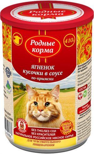 Полнорационный консервированный корм длякошек «Родные Корма» сягненком «кусочки всоусе по-крымски», 410 гр