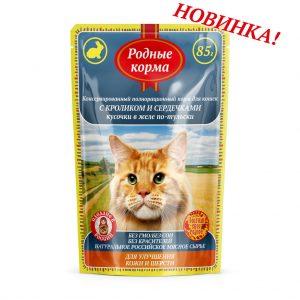 Консервированный полнорационный корм длястерилизованных кошек икастрированных котов Родные Корма скроликом исердечками кусочки вжеле по-тульски, 85 гр