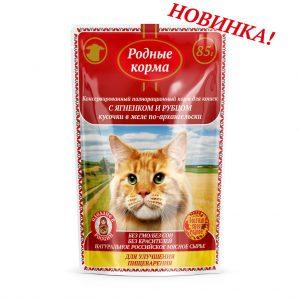 Консервированный полнорационный корм длястерилизованных кошек икастрированных котов Родные Корма сягнёнком ирубцом кусочки вжеле по-архангельски, 85 гр