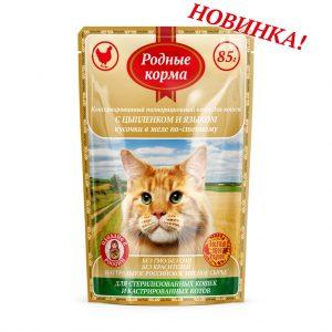 Консервированный полнорационный корм длястерилизованных кошек икастрированных котов Родные Корма сцыпленком иязыком кусочки вжеле по-степному, 85 гр